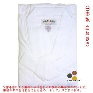 寝間着 寝巻 ガーゼ ねまき 日本製 白ねまき 法衣 白衣 淨衣 白装束 内合わせ 男女兼用 フリーサイズ|kamoya529
