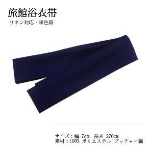 丹前紐 丹前締め 丹前帯 寝巻帯 ゆかた帯 紺色 7cm巾 クリックポスト対応 60対応|kamoya529