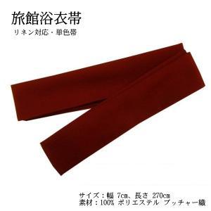丹前紐 丹前締め 丹前帯 寝巻帯 ゆかた帯 エンジ色 7cm巾 クリックポスト対応 60対応|kamoya529