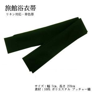 丹前紐 丹前締め 丹前帯 寝巻帯 ゆかた帯 グリーン色 7cm巾 メール便対応 60サイズ対応 kamoya529