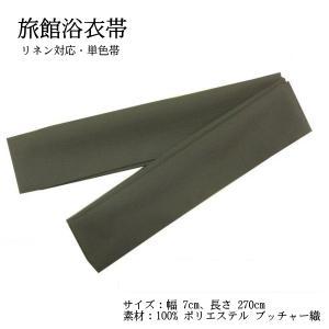 丹前紐 丹前締め 丹前帯 寝巻帯 ゆかた帯 グレイ色 7cm巾 メール便対応 60サイズ対応 kamoya529