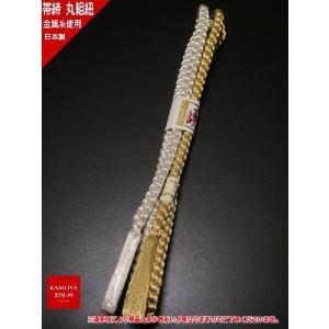 帯締め 祝儀用 礼装用 留袖用 丸組み 日本製 和装小物 クリックポスト対応|kamoya529