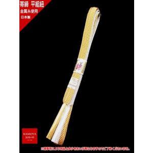 帯締め 祝儀用 礼装用 留袖用 平組み 日本製 和装小物 クリックポスト対応|kamoya529
