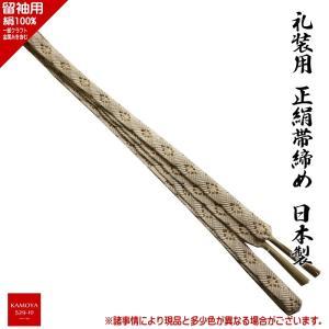 帯締め TS018 正絹 祝儀用 礼装用 留袖用 平織り 日本製 和装小物 フォーマル ネコポス対応 kamoya529