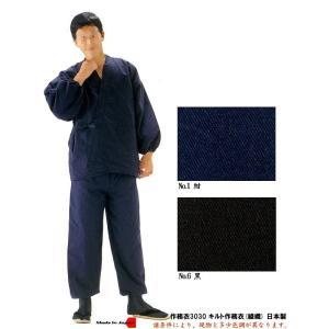 お取り寄せ品 日本製 綿入れ 綾織キルト作務衣 (M-LL) 綿・秋冬向き IKISUGATA 和粋庵|kamoya529
