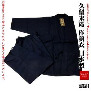 久留米織紬作務衣 さむえ 男性 メンズ 紳士 久留米織作務衣 LLサイズ LL寸 日本製|kamoya529