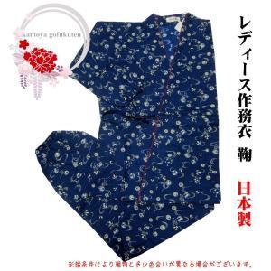 女性作務衣 レディース 婦人 日本製 綿100% 通年 定番作務衣 鞠柄 藍色|kamoya529