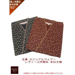 女性作務衣 レディース 婦人 綿100% 通年 婦人作務衣 猫柄|kamoya529