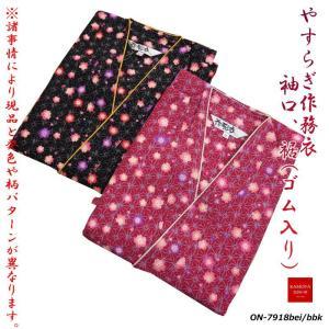作務衣 レディース さむえ 女性用 婦人用 プリント柄 制服 ユニフォーム 麻の葉に花柄|kamoya529