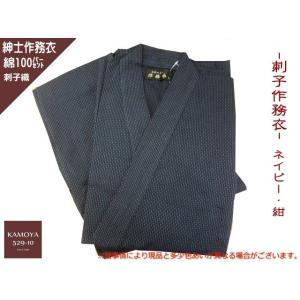 作務衣 さむえ 男性 メンズ 紳士 ゆったりサイズ 黄金の日々 M寸 L寸 LL寸 刺し子織 ネイビー 紺|kamoya529
