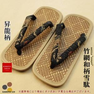 雪駄 竹網表雪駄 和柄 草履 L 25.5cmから24.5cm 昇龍 紳士 メンズ|kamoya529