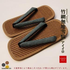 雪駄 竹網表雪駄 無地 紬調 藍色 草履 L 2L 紳士 メンズ|kamoya529