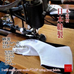 オリジナル足袋 通年 晒裏 4枚コハゼ 22.0〜26.0cm あなただけの足袋をお仕立てします 日本国内縫製 クリックポスト対応 60対応|kamoya529