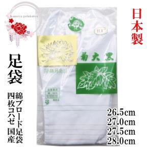 綿ブロード足袋 4枚コハゼ 菊大黒 晒裏 日本製 男性用足袋 26.5〜28.0cm クリックポスト対応|kamoya529
