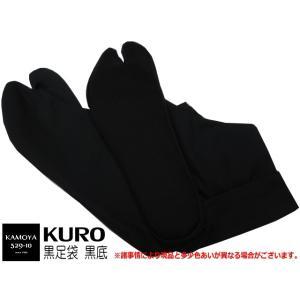 黒足袋 黒ブロード足袋 5枚コハゼ 黒底 さらし裏 25.0〜26.0cm 日本製 黒にゃんこ足袋 メール対応 60対応|kamoya529
