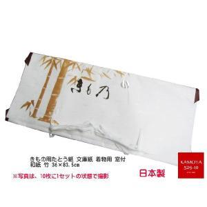 たとう紙 畳紙 A10 和紙 10枚売り 文庫紙 着物 窓付き 保存 収納 竹 36×83.5cm 宅配便のみ|kamoya529