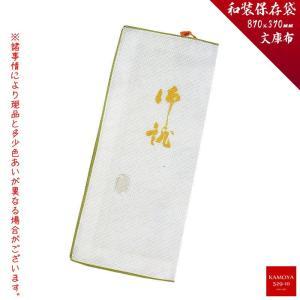 和装保存袋 不織布 文庫紙 文庫布|kamoya529