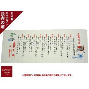 小紋てぬぐい 和手ぬぐい 日本手拭 長寿の道 日本製 綿100% 岡 長尺 手拭 粗品 ギフト プレゼント お返し にどうぞ クリックポスト対応|kamoya529