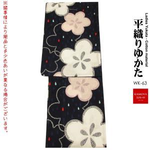 浴衣 女性 レディース ゆかた 163006 W82 フリーサイズ 平織り|kamoya529