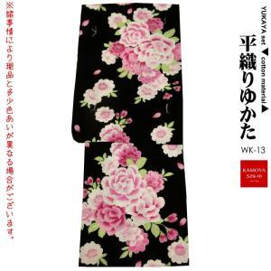 浴衣 女性 レディース ゆかた 163108 C006 フリーサイズ 平織り|kamoya529