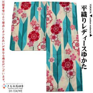 浴衣 女性 レディース ゆかた フリーサイズ 平織り 古典柄 レトロ柄 ミントグリーン ゆかたプロジェクト指定浴衣 kamoya529