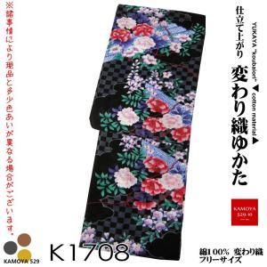 浴衣 ゆかた 上質 変わり織 綿 フリーサイズ 女性 レディース 婦人 ブラックベース ゆかたプロジェクト指定浴衣 kamoya529