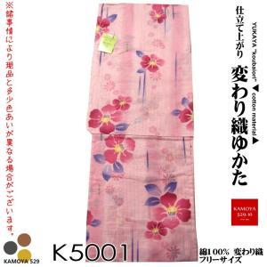 浴衣 ゆかた 上質 変わり織 綿 フリーサイズ 女性 レディース 婦人 ピンクベース k5001 ゆかたプロジェクト指定浴衣 kamoya529