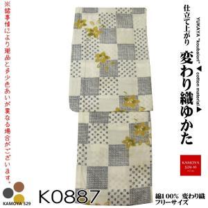 浴衣 ゆかた 上質 変わり織 綿 フリーサイズ 女性 レディース 婦人 ホワイトベース k0887 ゆかたプロジェクト指定浴衣 kamoya529