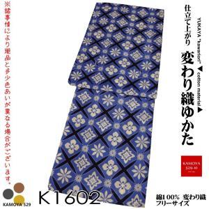 浴衣 女性 レディース ゆかた 163409 K1602 フリーサイズ 変わり織|kamoya529