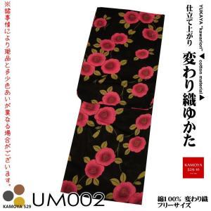 浴衣 ゆかた 変わり織 綿 綿紅梅 フリーサイズ 黒色 着物柄 古典柄 女性 レディース ゆかたプロジェクト指定浴衣 kamoya529