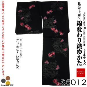 浴衣 ゆかた 上質 変わり織 綿 Lサイズ 女性 レディース 婦人 綿紅梅 ブラック s5012 ゆかたプロジェクト指定浴衣 kamoya529