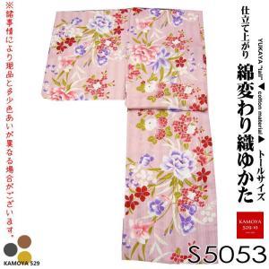 浴衣 ゆかた 上質 変わり織 綿 Lサイズ 女性 レディース 婦人 淡ピンク s5053 ゆかたプロジェクト指定浴衣 kamoya529