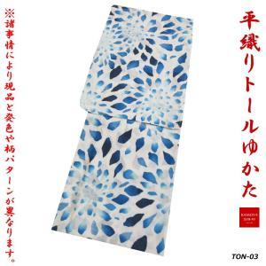 レディース浴衣 170206 TLサイズ 170cm前後 トールサイズ ton-03|kamoya529