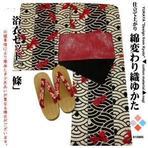 こだわり浴衣セット 一条 女性 浴衣 半幅帯 下駄 3点セット フリーサイズ 京都ブランド浴衣 set of Yukata|kamoya529