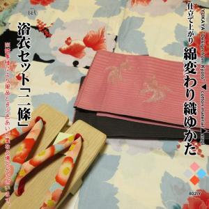 こだわり浴衣セット 二条 女性 浴衣 半幅帯 下駄 3点セット フリーサイズ 京都ブランド浴衣 set of Yukata|kamoya529