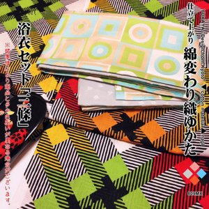 こだわり浴衣セット 三条 女性 浴衣 半幅帯 下駄 3点セット フリーサイズ 京都ブランド浴衣 set of Yukata|kamoya529