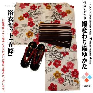 こだわり浴衣セット 五条 女性 浴衣 半幅帯 下駄 3点セット フリーサイズ 京都ブランド浴衣 set of Yukata|kamoya529