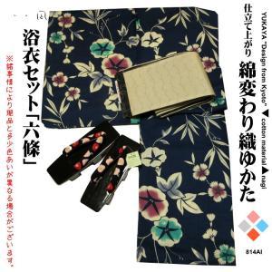 こだわり浴衣セット 六条 女性 浴衣 半幅帯 下駄 3点セット フリーサイズ 京都ブランド浴衣 set of Yukata|kamoya529