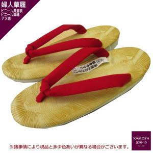 草履 雪駄 黄千葉表 赤 スポンジアメ底 婦人 ハイミロン鼻緒 フリー 日本製|kamoya529