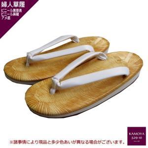 草履 雪駄 黄千葉表 白 スポンジアメ底 婦人 合皮鼻緒 フリー 日本製|kamoya529