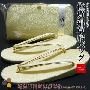 佐賀錦 草履バッグセット 礼装用 金 ゴールド ラミネード フォーマル 留袖 訪問着 結婚式 草履バック