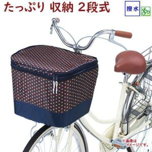 12/8日 9日はお得! .自転車カゴカバー DB5 前用 前カゴカバー2段式 ドットブラウン 収納...