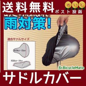 自転車サドルカバー 防水 めくりなはれ (ダークグレー/シルバー) SC-MKR 補修用カバー 一般自転車 電動自転車用