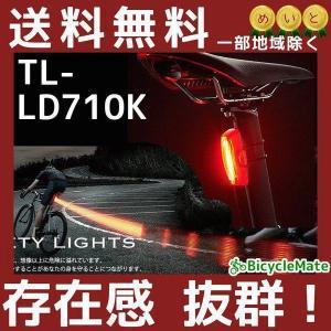 通常ポイント3倍 29日限 TL-LD710K 自転車テール...