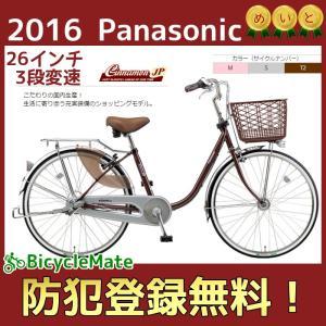 自転車 26インチ 国産 パナソニック B-CNJ632  日本製自転車 シナモンJP ツインロック 26インチ3段変速 Panasonicサイクル|kamy2