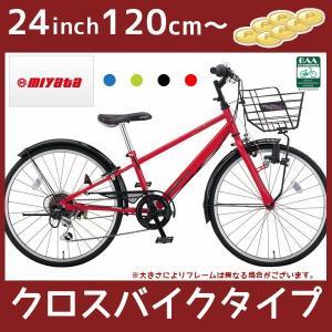 ミヤタ スパイキー SPIKY CSK248 24インチ 6段変速  ジュニアクロスバイクタイプ 自転車 防犯登録付 完成車|kamy2