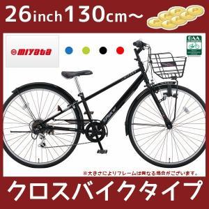 ミヤタ スパイキー SPIKY CSK268 26インチ 6段変速  ジュニアクロスバイクタイプ 自転車 防犯登録付 完成車|kamy2