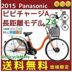 (完売御礼) EKA43 電動自転車 Panasonic ビ...