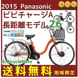 (完売御礼) EKA63 電動自転車 Panasonic ビ...