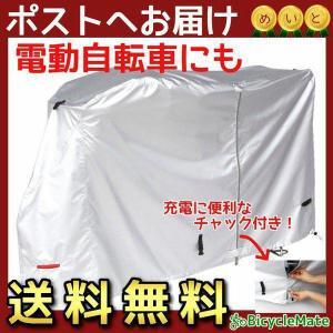 自転車カバー 電動アシスト自転車用 EL-C 撥水加工のクイ...